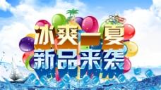 夏季新品促銷圖片