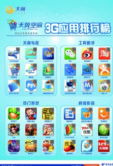 天翼3G空間應用排行榜圖片