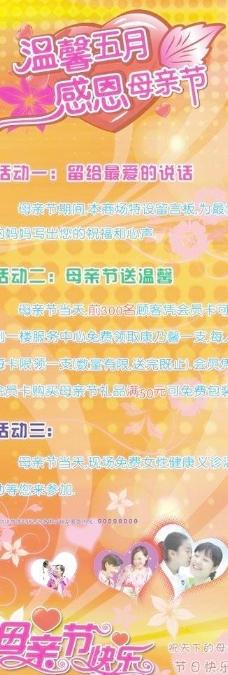 温馨五月 感恩母亲节 X展架