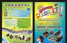 华韵音乐培训中心招生宣传单