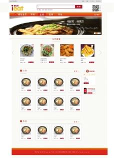 web 界面设计图片