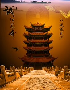 企業文化 黃鶴樓圖片