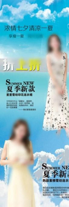 女装  海报  海景   图片