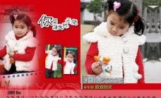 2009年儿童台历PSD模板12月