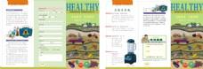 天然食品訂購單海報